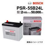 BOSCH PSR-55B24L 国産車用高性能カルシウムバッテリー 保証付 送料無料