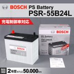 トヨタ ラクティス BOSCH PSR-55B24L 国産車用高性能カルシウムバッテリー 保証付