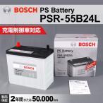 ホンダ エディックス BOSCH PSR-55B24L 国産車用高性能カルシウムバッテリー 保証付