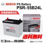 BOSCH PSバッテリー PSR-55B24L ホンダ ステップ ワゴン スパーダ (RK) 2009年10月〜 新品 送料無料 高性能