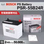 トヨタ カルディナ BOSCH PSR-55B24R 国産車用高性能カルシウムバッテリー 保証付