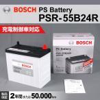 トヨタ シエンタ BOSCH PSR-55B24R 国産車用高性能カルシウムバッテリー 保証付
