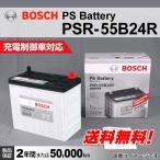 トヨタ シエンタ BOSCH PSR-55B24R 国産車用高性能カルシウムバッテリー 保証付 送料無料