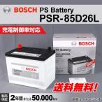 マツダ MPV BOSCH PSR-85D26L 国産車用高性能カルシウムバッテリー 保証付 送料無料