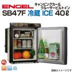 エンゲル車載用冷蔵庫 SB47F 冷蔵 ICE 40リットル