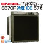 エンゲル車載用冷蔵庫 SB70F 冷蔵 ICE 57リットル