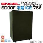 エンゲル車載用冷蔵庫 SD90F 冷蔵 ICE 79リットル