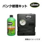 パンク修理キット スライム スマートリペア SLIME-REPAIR-KIT  送料無料