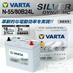 N-55/80B24L VARTA バッテリー SILVER Dynamic EFB SLN-55 国産車用 新品保証付