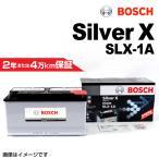 BOSCH シルバーバッテリー SLX-1A 100A ベンツ C クラス C 230 コンプレッサー (W203) 2004年2月〜2005年5月 新品 送料無料 高品質