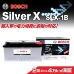 ポルシェ カイエン BOSCH SLX-1B 欧州車用高性能シルバーバッテリー 110A 保証付