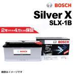 BOSCH シルバーバッテリー SLX-1B 110A フォルクスワーゲン トゥアレグ 3.2 [7LA] 2002年11月〜2004年5月 新品 送料無料 高品質