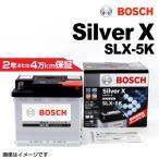 BOSCH シルバーバッテリー SLX-5K 54A フィアット 500 1.4 (312) 2007年7月〜 新品 送料無料 高品質