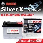 アルファロメオ 147 BOSCH SLX-6C 欧州車用高性能シルバーバッテリー 64A 保証付