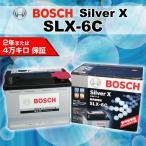 BOSCH シルバーバッテリー SLX-6C 64A MCCスマート フォーツー1.0ブラバス クーペ (451) 2010年7月〜 新品 送料無料 高品質
