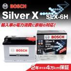 アルファロメオ 147 BOSCH SLX-6H 欧州車用高性能シルバーバッテリー 61A 保証付
