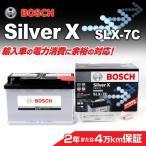 フォルクスワーゲン トゥーラン BOSCH SLX-7C 欧州車用高性能シルバーバッテリー 77A 保証付