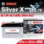 ランドローバー ディフェンダー BOSCH SLX-7F 欧州車用高性能シルバーバッテリー 74A 保証付