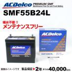 SMF55B24L ACデルコ 国産車用バッテリー トヨタ ラクティス