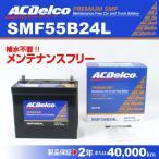 ACデルコ 国産車用バッテリー SMF55B24L 送料無料