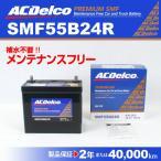 SMF55B24R ACデルコ 国産車用バッテリー トヨタ アイシス 送料無料
