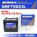 SMF75D23L ACデルコ 国産車用バッテリー ミツビシ デリカ D:5