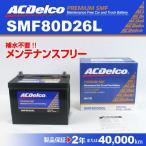 SMF80D26L ACデルコ 国産車用バッテリー トヨタ ハイラックス スポーツピックアップ