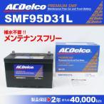 SMF95D31L ACデルコ 国産車用バッテリー トヨタ カルディナ 送料無料