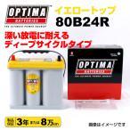 スズキ エブリィ OPTIMA 80B24R バッテリー イエロートップ 保証付