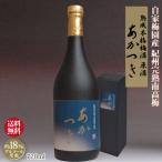 送料無料 紀州 南高梅 本格 梅酒 原酒 暁 720ml