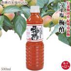 赤穂の天塩使用 紀州南高梅・うす塩梅酢 500ml 塩分12%