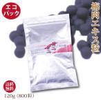 完熟梅肉エキス(粒)ラミパック120g
