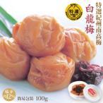 【簡易包装】白龍梅  100g 塩分約12% お試しサイズ タッパー容器