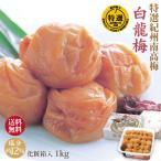 【化粧箱入】白龍梅  1kg 塩分約12% 当店一番人気  特選紀州南高梅 梅干