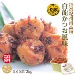 ショッピング梅 【簡易包装】白龍かつお風味  3kg 【送料無料】