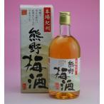 熊野梅酒 720ml  【送料無料】