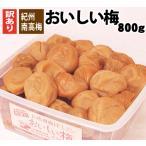 【訳あり45%オフ】はちみつ梅(塩分12%) 『おいしい梅』 800g 送料無料