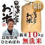 新米 令和2年 鳥取県産【日置米】 ひとめぼれ無洗米 10kg  日置さん家のお米シリーズ 送料無料