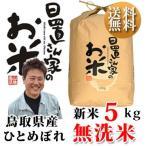 新米 令和2年 鳥取県産【日置米】 ひとめぼれ無洗米 5kg  日置さん家のお米シリーズ 送料無料
