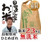 新米 令和2年 鳥取県産【日置米】 ひとめぼれ無洗米 23kg  日置さん家のお米シリーズ 送料無料