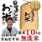 新米 令和1年度産 鳥取県産 きぬむすめ 10kg 無洗米 日置さん家のお米シリーズ 送料無料