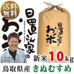 新米 28年 鳥取県産 きぬむすめ 10kg 白米・玄米・無洗米選択可 日置さん家のお米シリーズ 送料無料