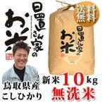 新米 令和1年 鳥取県産【日置米】 コシヒカリ無洗米 10kg  日置さん家のお米シリーズ 送料無料