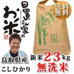 新米 令和2年 鳥取県産【日置米】 コシヒカリ無洗米 23kg  日置さん家のお米シリーズ 送料無料