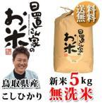 新米 令和2年 鳥取県産【日置米】 コシヒカリ無洗米 5kg  日置さん家のお米シリーズ 送料無料
