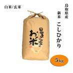 新米 29年 鳥取県産 コシヒカリ 5kg 白米or玄米or無洗米選択可 日置さん家のお米シリーズ 送料無料