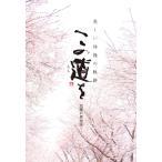 美しい体操の軌跡 「この道を」 ー加藤沢男物語ー 配送ポイント:13