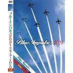 「DVD ブルーインパルス2021サポーター's DVD」の画像