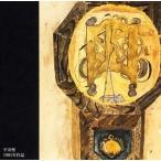 CDシングル 平井堅 / 大きな古時計