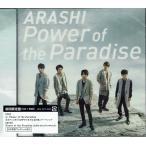 CD+DVD 嵐 Power of the Paradise 初回限定盤